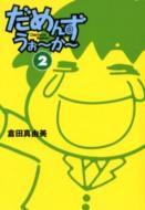 だめんず・うぉ〜か〜2 扶桑社SPA!文庫