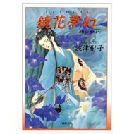 鏡花夢幻 白泉社文庫