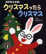 めがねうさぎのクリスマスったらクリスマス