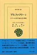 アルファフリー 2 イスラームの君主論と諸王朝史 東洋文庫