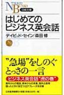 はじめてのビジネス英会話 日経文庫