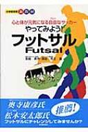やってみよう!フットサル 心と体が元気になる自由(フリー)なサッカー 小学校体育新教材