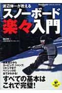 渡辺伸一が教えるスノーボード楽々入門 LEVEL UP BOOK