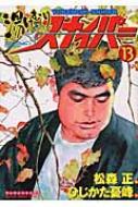 湯けむりスナイパー 第13巻 マンサンコミックス