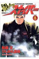 湯けむりスナイパー 第8巻 マンサンコミックス