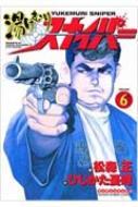 湯けむりスナイパー 第6巻 マンサンコミックス