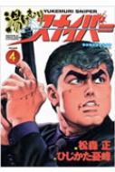 湯けむりスナイパー 第4巻 マンサンコミックス