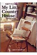 毛塚千代さんのMy Little Country House 30 POST CARDS