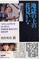 地獄の上の花見かな 「日本人とは何か」を追い続けた映画監督・篠田正浩の映像世界