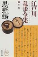 黒蜥蜴 江戸川乱歩全集 第9巻 光文社文庫