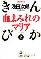 血まみれのマリア 長編悪漢小説 光文社文庫 : 浅田次郎 | HMV&BOOKS ...