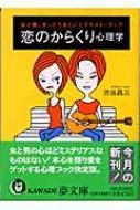 恋のからくり心理学 女と男、きっとうまくいくテキスト・ブック KAWADE夢文庫