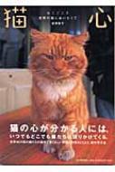 猫心 世界の猫に会いたくて