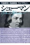 シューマン 作曲家別名曲解説ライブラリー