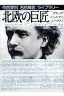 作曲家別名曲解説ライブラリー(18) 北欧の巨匠 グリーグ/ニールセン/シベリウス