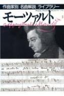 モーツァルト 2 作曲家別名曲解説ライブラリー