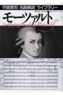 モーツァルト 1 作曲家別名曲解説ライブラリー