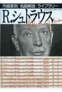 作曲家別名曲解説ライブラリー(9) R.シュトラウス