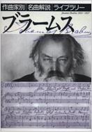 作曲家別名曲解説ライブラリー(7) ブラームス