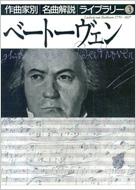 ベートーヴェン 作曲家別名曲解説ライブラリー