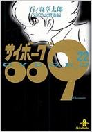 サイボーグ009 22 秋田文庫
