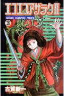エコエコアザラク2 第3巻 少年チャンピオン・コミックス