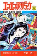 エコエコアザラク 17 少年チャンピオンコミックス