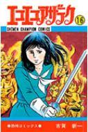 エコエコアザラク 16 少年チャンピオンコミックス