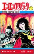 エコエコアザラク 1 少年チャンピオンコミックス
