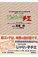 劇場用アニメーション映画・じゃりン子チエ スタジオジブリ絵コンテ全集第2期