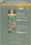 スタジオジブリ作品関連資料集 1 ジブリTHE ARTシリーズ