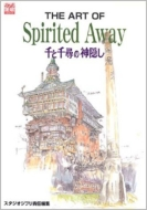 THE ART OF SPIRITED AWAY 千と千尋の神隠し GHIBLI THE ART SERIES