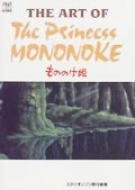 THE ART OF THE PRINCESS MONONOKE GHIBLI THE ART SERIES