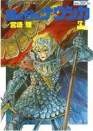 風の谷のナウシカ 3 アニメージュ・コミックス・ワイド版