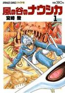 風の谷のナウシカ 1 アニメージュ・コミックス・ワイド版