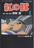 紅の豚 1 アニメージュ・コミックス