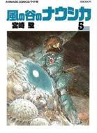 風の谷のナウシカ 5 アニメージュ・コミックス・ワイド版