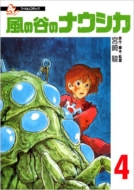 風の谷のナウシカ 4 アニメージュコミックススペシャル フィルムコミック