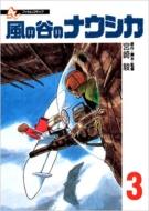 風の谷のナウシカ 3 アニメージュコミックススペシャル フィルムコミック