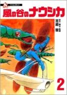 風の谷のナウシカ 2 アニメージュコミックススペシャル フィルムコミック