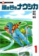 風の谷のナウシカ 1 アニメージュコミックススペシャル フィルムコミック