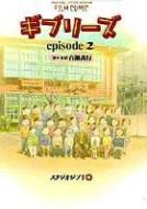 ギブリーズEPISODE 2 FILM COMIC アニメージュコミックススペシャル
