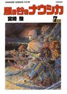 風の谷のナウシカ 7 アニメージュ・コミックス・ワイド版
