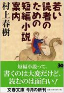 若い読者のための短編小説案内 文春文庫