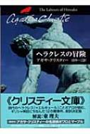 ヘラクレスの冒険 ハヤカワ文庫