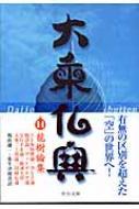 大乗仏典 14 龍樹論集 中公文庫