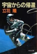 宇宙からの帰還 中公文庫