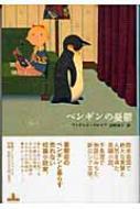 ペンギンの憂鬱 新潮クレスト・ブックス