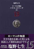 ローマ人の物語 15 パクス・ロマーナ 新潮文庫