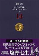ローマ人の物語 14 パクス・ロマーナ 新潮文庫